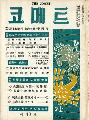 코메트 1961년 제48호