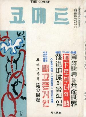 코메트 1961년 제49호