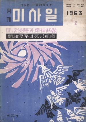 미사일 1963년 제22호