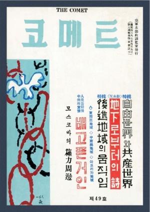 코메트 1961년 제49호 (재편집본)