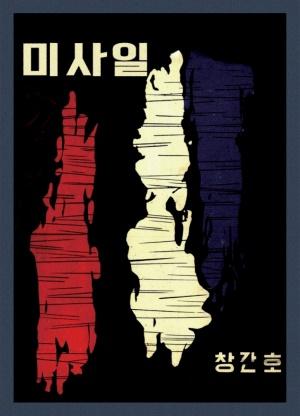 미사일 1961년 제1호 (재편집본)