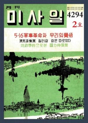 미사일 1961년 제2호 (재편집본)
