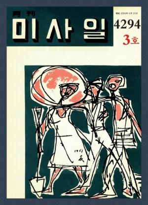 미사일 1961년 제3호 (재편집본)