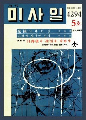 미사일 1961년 제5호 (재편집본)
