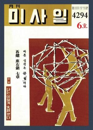 미사일 1961년 제6호 (재편집본)