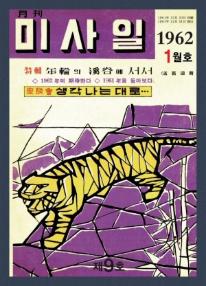 미사일 1961년 제9호 (재편집본)