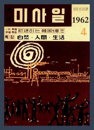 미사일 1962년 제12호 (재편집본)