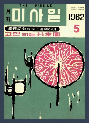 미사일 1962년 제13호 (재편집본)