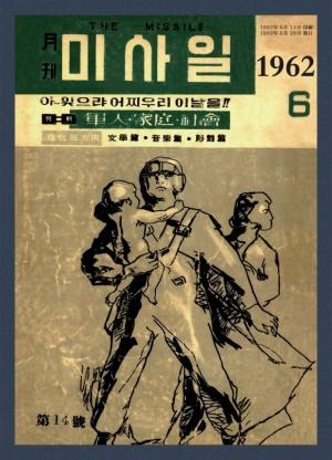 미사일 1962년 제14호 (재편집본)