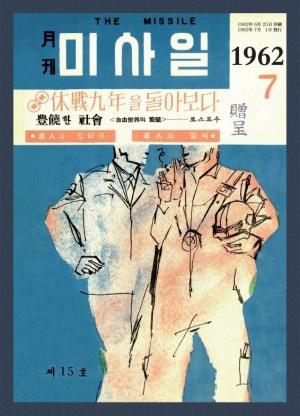 미사일 1962년 제15호 (재편집본)