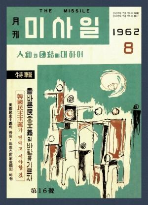 미사일 1962년 제16호 (재편집본)