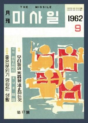 미사일 1962년 제17호 (재편집본)