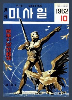 미사일 1962년 제18호 (재편집본)