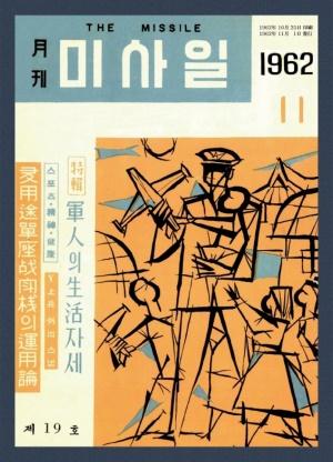 미사일 1962년 제19호 (재편집본)