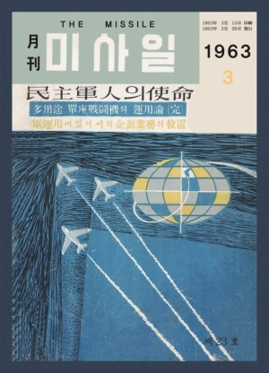 미사일 1963년 제23호 (재편집본)