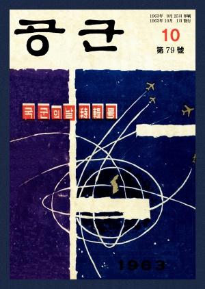 월간공군 1963년 제79호 (재편집본)