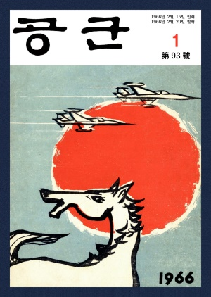 월간공군 1966년 제93호 (재편집본)