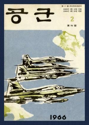 월간공군 1966년 제94호 (재편집본)