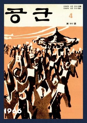 월간공군 1966년 제96호 (재편집본)