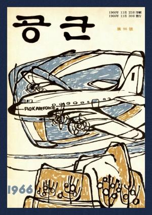 공군 1967년 제98호 (재편집본)