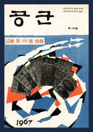 공군 1967년 제100호 (재편집본)