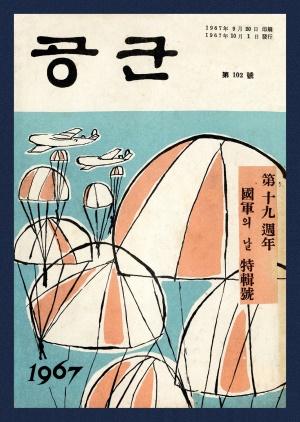 공군 1967년 제102호 (재편집본)