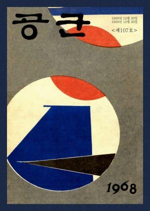 월간공군 1968년 제107호 (재편집본)