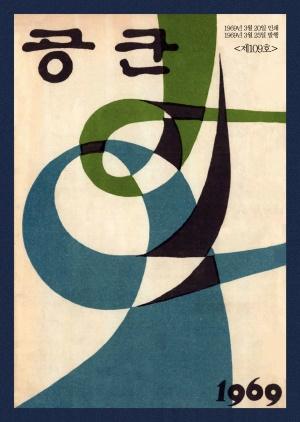 월간공군 1969년 제109호 (재편집본)