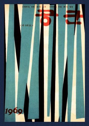 월간공군 1969년 제110호 (재편집본)