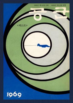 월간공군 1969년 제111호 (재편집본)