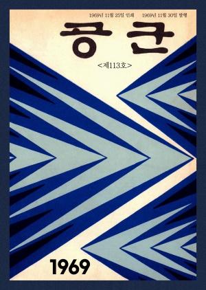 월간공군 1969년 제113호 (재편집본)