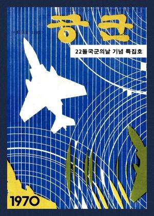 월간공군 1970년 제118호119호 합병 (재편집본)
