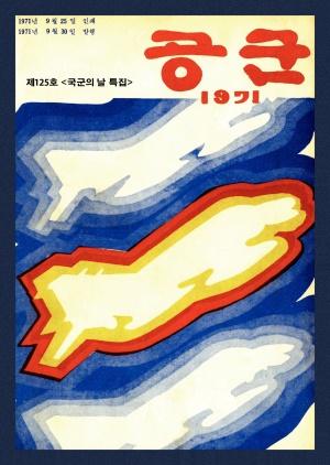 월간공군 1971년 제125호 (재편집본)