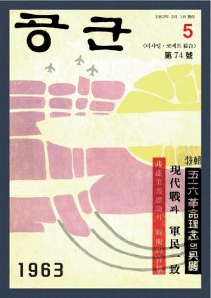 월간공군 1963년 제74호 (재편집본)