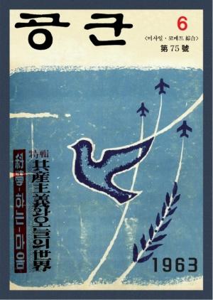 월간공군 1963년 제75호 (재편집본)