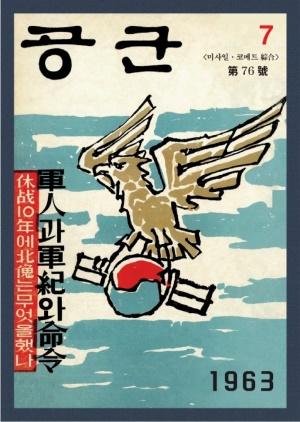 월간공군 1963년 제76호 (재편집본)