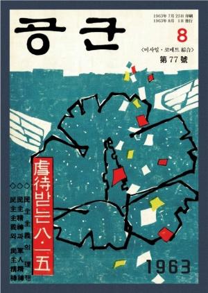 월간공군 1963년 제77호 (재편집본)