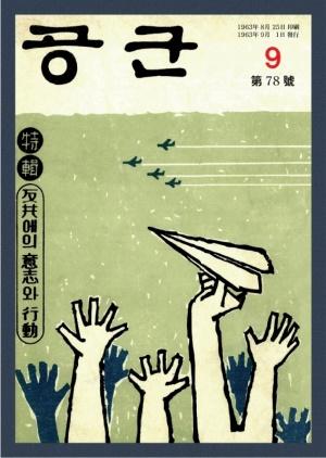 월간공군 1963년 제78호 (재편집본)
