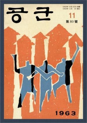 월간공군 1963년 제80호 (재편집본)