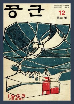 월간공군 1963년 제81호 (재편집본)