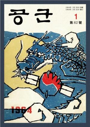 월간공군 1964년 제82호 (재편집본)
