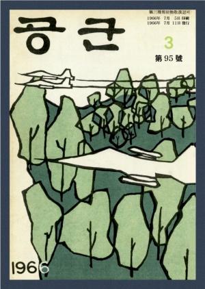 월간공군 1966년 제95호 (재편집본)