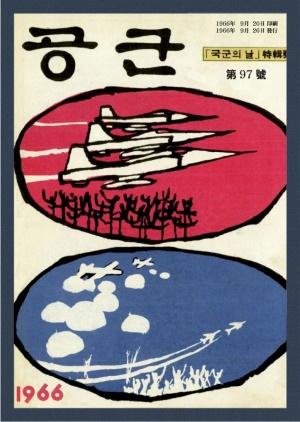 월간공군 1966년 제97호 (재편집본)