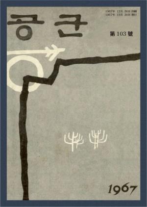 공군 1967년 제103호 (재편집본)