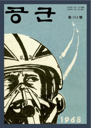 월간공군 1968년 제104호 (재편집본)