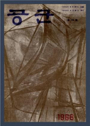 월간공군 1968년 제105호 (재편집본)