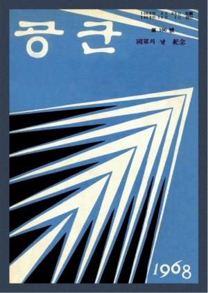 월간공군 1968년 제106호 (재편집본)