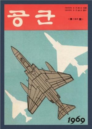 월간공군 1969년 제108호 (재편집본)