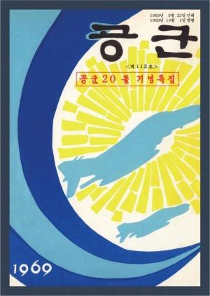 월간공군 1969년 제112호 (재편집본)