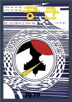 월간공군 1970년 제117호 (재편집본)